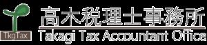 高木税理士事務所ロゴ